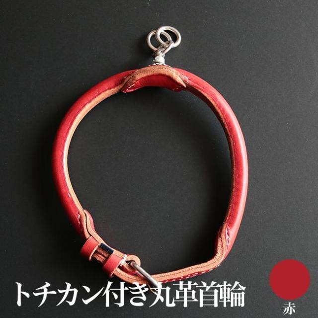 馬具職人の手作り 丸革首輪(大型)トチカン付き Lサイズ?