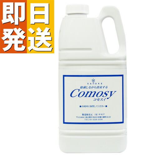 次亜塩素酸水 コモスイ 2リットル 除菌剤