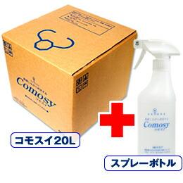 次亜塩素酸水 コモスイ 20リットル スプレーボトル付き 除菌剤
