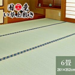 い草 ラグ 上敷き 6畳 国産 261×352cm