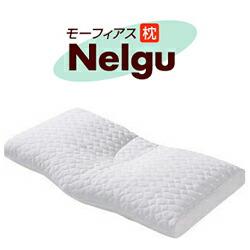 モーフィアス枕 Nelgu(ねるぐ)本体