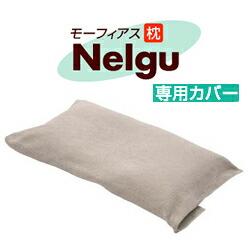 モーフィアス枕 Nelgu(ねるぐ)専用カバー?