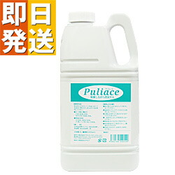 次亜塩素酸水 プリエース2リットル 除菌剤