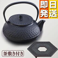 南部鉄瓶 南部鉄器 鉄瓶 日本製 直火 5型新亀甲 (釜敷き付き)
