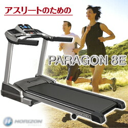 【オリジナルフロアマット付き】 HORIZON ホライズン ランニングマシン PARAGON 8E 『メーカー直送品』【初期不良を除く返品・交換不可】