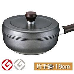 味わい鍋 片手鍋 18cm
