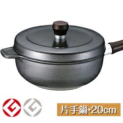 味わい鍋 片手鍋20cm