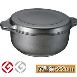 味わい鍋 深型鍋 22cm