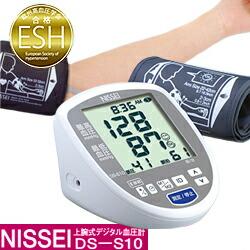 脈圧が計れるデジタル血圧計 DSーS10