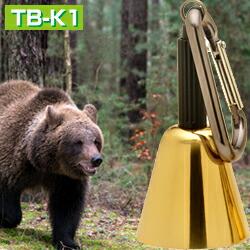 消音機能付き 熊除けベル 森の鈴 TB-K2