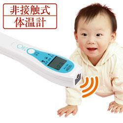 非接触式体温計 サーモフレーズ MT-500
