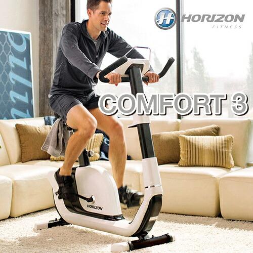 HORIZON ホライズン アップライトバイク COMFORT3(コンフォートスリー) 『メーカー直送品』【初期不良を除く返品・交換不可】