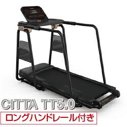 HORIZONホライズン CITTA TT5.0 (チッタティーティー5.0)ロングハンドレール付き 『メーカー直送品』【初期不良を除く返品・交換不可】