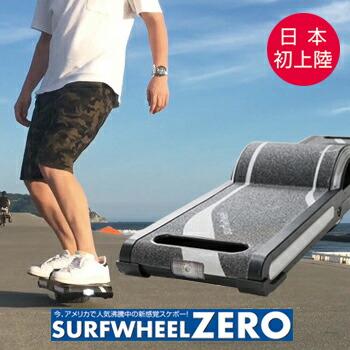 電動スケートボード SurfWheel ZERO(サーフホイールゼロ)