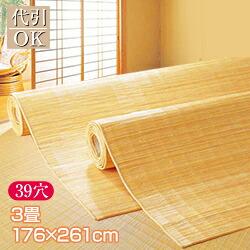 籐カーペット 39穴 3畳 176×261cm