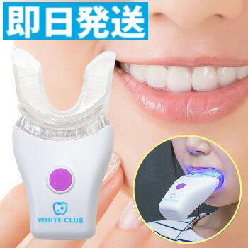 ホワイトニング 自宅 歯 led セルフ スマイルブライター WHITE CLUB 専用ジェルセット