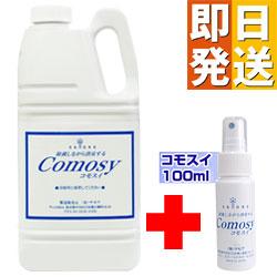 次亜塩素酸水 コモスイ 2リットル 100mlボトルセット 除菌剤