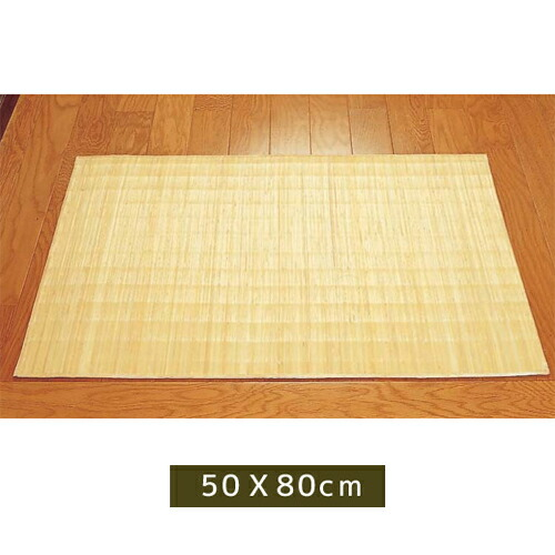 籐 玄関マット 39穴 50×80cm