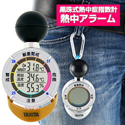 熱中症対策 タニタ 熱中アラーム 黒珠式 TT-562