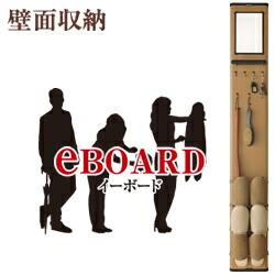 eBOARD(イーボード)