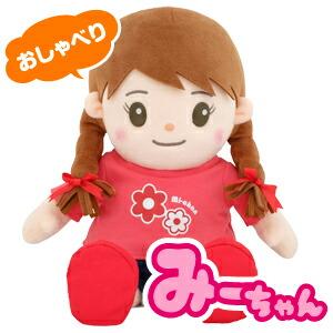 おしゃべりみーちゃん 会話 ロボット 人形