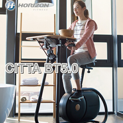 HORIZON ホライズン アップライトバイク CITTA BT5.0 (チッタービーティー5.0) 『メーカー直送品』【初期不良を除く返品・交換不可】