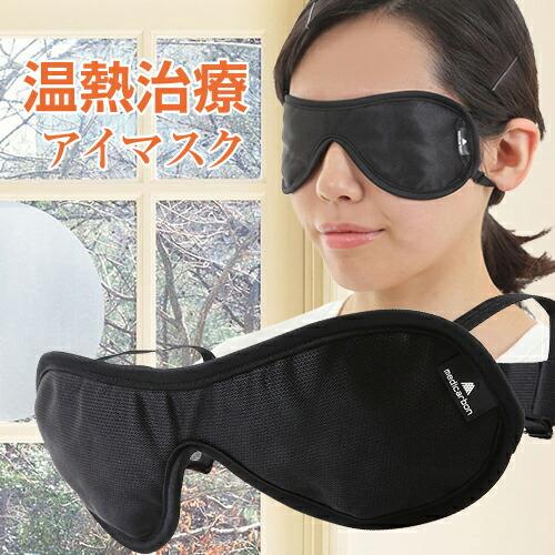 メディカーボン 温熱治療アイマスク