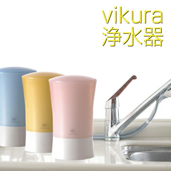 vikura浄水器