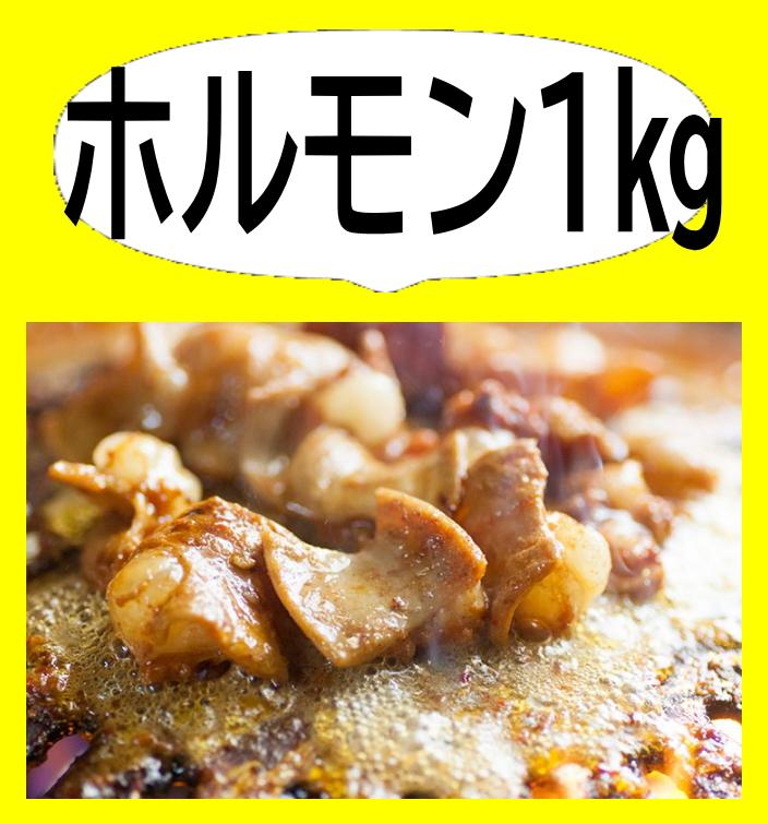 【1kg】ホルモン