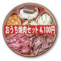 【NEW】おうち焼肉セット(2~3名)