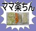 新鮮で厳選カット野菜