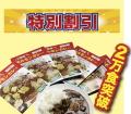 ホルモンカレー10食【特別割引】