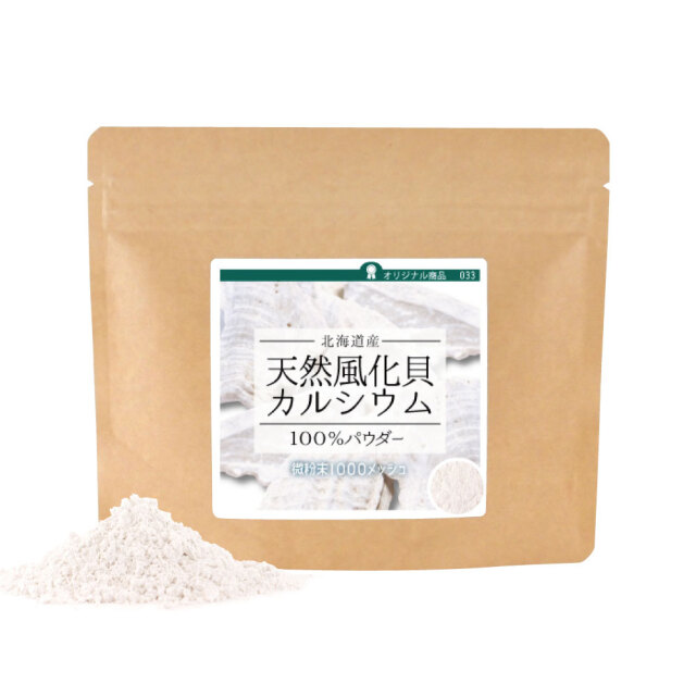 天然風化貝カルシウム(北海道産)100%パウダー【120g】
