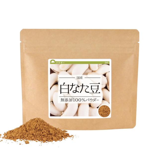 なた豆(国産)無添加100%パウダー【120g】【ゆうパケット発送/代引・日時指定不可】