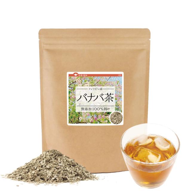 バナバ茶(フィリピン産)100%刻み【150g】【ネコポス可】