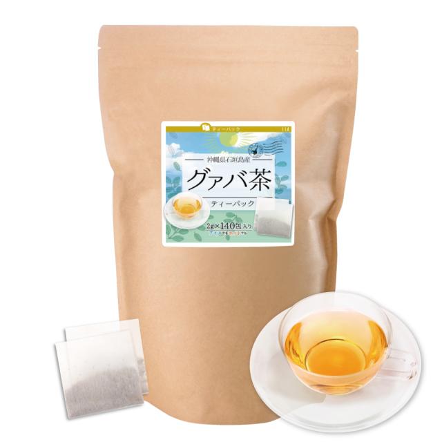グァバ茶ティーパック(沖縄県産)【140包】送料無料