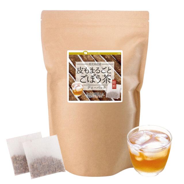皮もまるごとごぼう茶ティーパック(鹿児島県産)【140包】送料無料