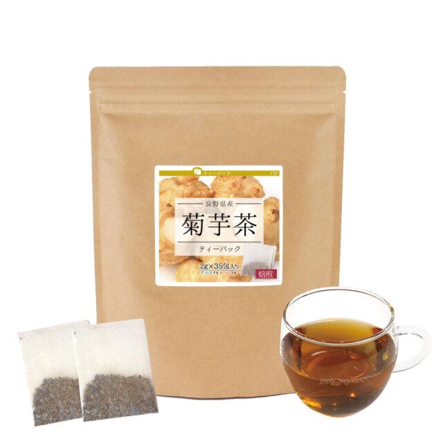 菊芋茶ティーパック(国産)【35包】【ゆうパケット発送/代引・日時指定不可】送料無料