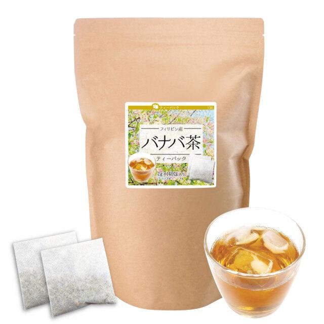 バナバ茶ティーパック(フィリピン産)【2g×140包】送料無料