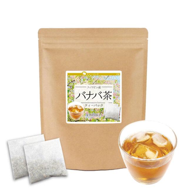 バナバ茶ティーパック(フィリピン産)【2g×35包】【ネコポス発送/代引・日時指定不可】送料無料