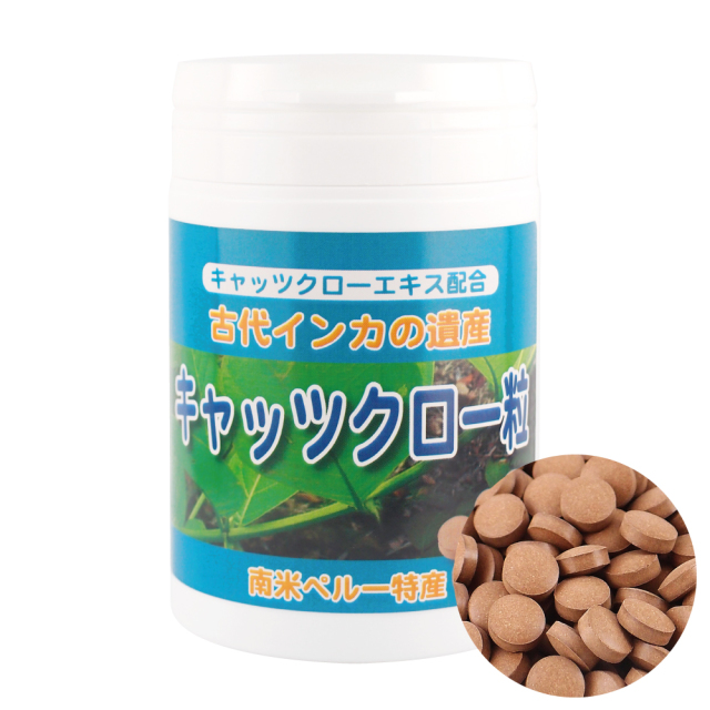 キャッツクロー粒(ペルー産)純度99%【150g/約750粒】