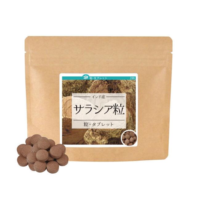 サラシア粒(インド産)【150g/約750粒】