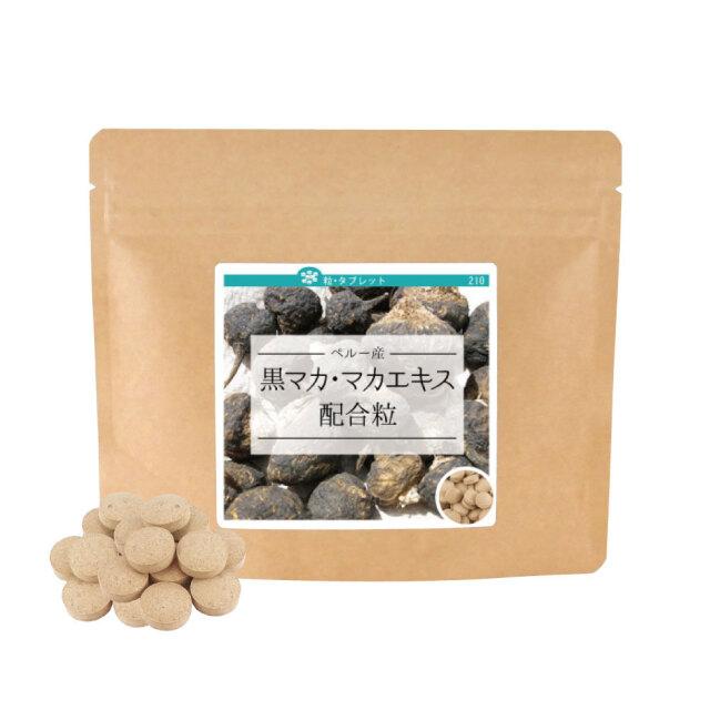 黒マカ・マカエキス配合粒 90g/約450粒x14個