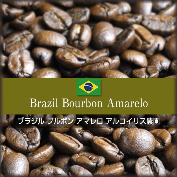 [ 受注後焙煎 ] アマレロ ブルボン アルコイリス農園 UTZ認証 (100g) 【ゆうパケット可】