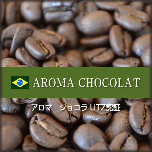 [ 受注後焙煎 ] アロマ ショコラ UTZ認証 (100g) フレンチロースト 【ゆうパケット可】