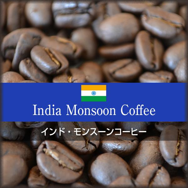 [ 受注後焙煎 ] インド・モンスーンコーヒー (100g単位) 【ゆうパケット可】