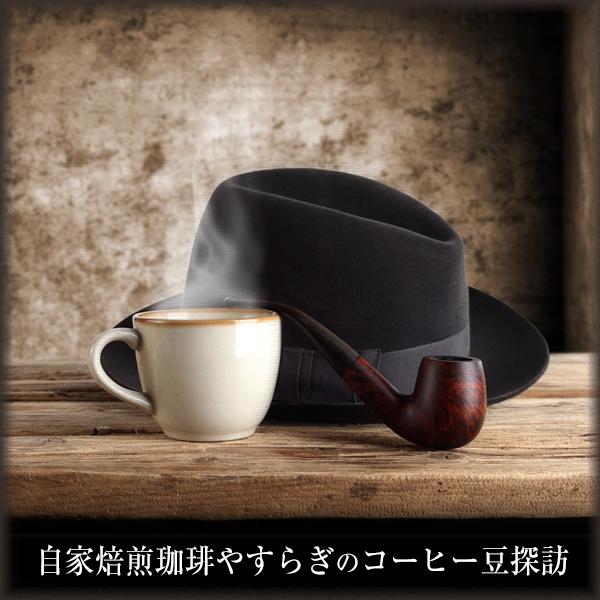 [ 受注後焙煎 ] 自家焙煎珈琲やすらぎのコーヒー豆探訪 (200gまたは500g単位)  【ゆうパケット可】