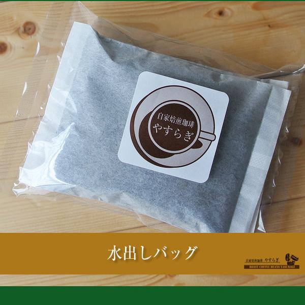 [ 受注後焙煎 ] 水出しバッグ(インド・モンスーン/アロマ ショコラ) 1セット=2パック入(50gx2パック) 【ゆうパケット可。ただし、1セットで200g換算になります。】