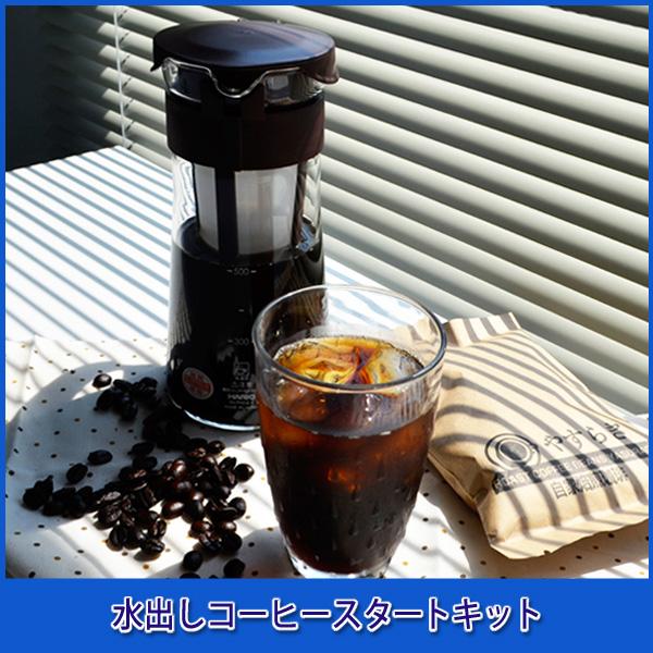 [水出しコーヒースタートキット]ハリオ水出し珈琲ポット&極上のコーヒー豆福袋 ハリオ製 MCPN-7CBR+コーヒー豆100g(細挽き)