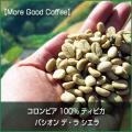 [ 受注後焙煎 ] 【More Good Coffee】 コロンビア 100% ティピカ パシオン デ・ラ シエラ (200g、500g)  【ゆうパケット可】